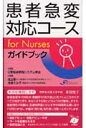 患者急変対応コ-スfor nursesガイドブック   /中山書店/池上敬一