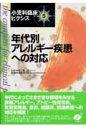 小児科臨床ピクシス  5 /中山書店/五十嵐隆