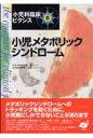 小児科臨床ピクシス  6 /中山書店/五十嵐隆