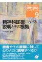 専門医のための精神科臨床リュミエ-ル  9 /中山書店/松下正明