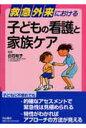 救急外来における子どもの看護と家族ケア   /中山書店/白石裕子