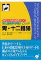 みる・わかる・自信がつく!消化器外科手術ナビガイド   /中山書店/笹子三津留