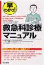 早わかり!救急科診療マニュアル   /中山書店/スコット・R.ヴォ-テイ