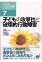 子どもの心の診療シリ-ズ  7 /中山書店/斉藤万比古