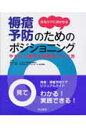 在宅ケアに活かせる褥瘡予防のためのポジショニング やさしい動きと姿勢のつくり方  /中山書店/田中マキ子