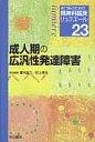 専門医のための精神科臨床リュミエ-ル  23 /中山書店/松下正明