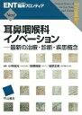 耳鼻咽喉科イノベ-ション 最新の治療・診断・疾患概念  /中山書店/小林俊光