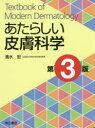 あたらしい皮膚科学   第3版/中山書店/清水宏(皮膚科学)
