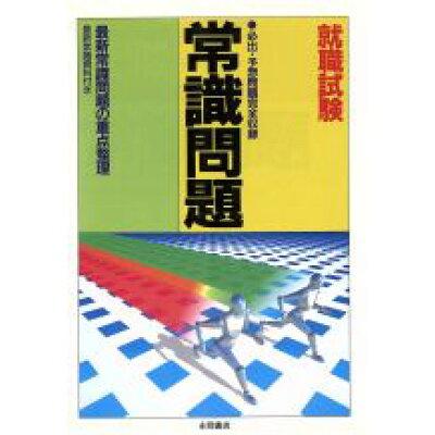 常識問題就職試験.   /永岡書店/就職試験問題研究会