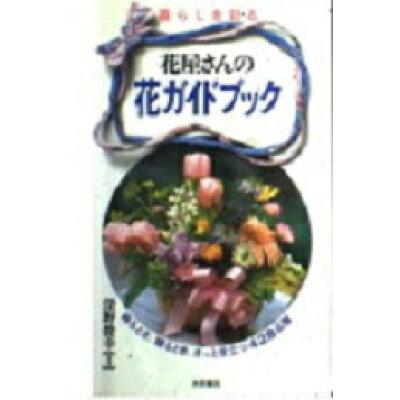 暮らしを彩る花屋さんの花ガイドブック 飾るとき、贈るとき、きっと役立つ428品種  /永岡書店