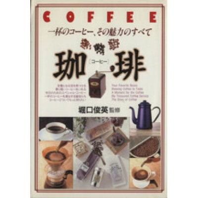 珈琲 一杯のコ-ヒ-、その魅力のすべて  /永岡書店