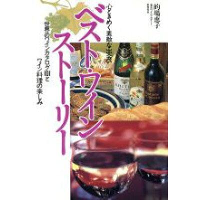 ベスト・ワイン・スト-リ- 心ときめく素敵な出会い  /永岡書店