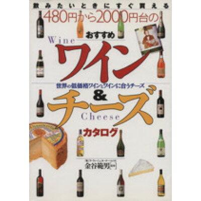 480円から2000円台のおすすめワイン&チ-ズカタログ 世界の低価格ワインとワインに合うチ-ズ  /永岡書店