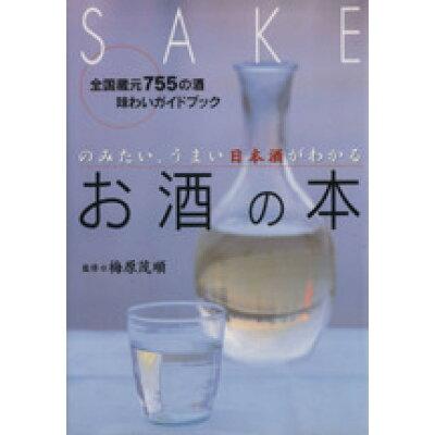 お酒の本 のみたい、うまい日本酒がわかる  /永岡書店/梅原茂順