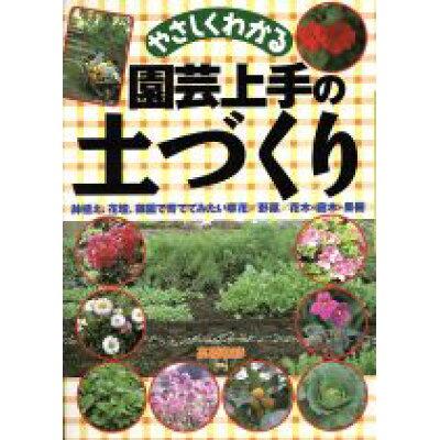 やさしくわかる園芸上手の土づくり   /永岡書店/高橋和彦(農学)
