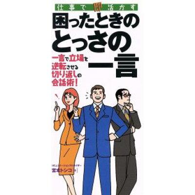 困ったときのとっさの一言 仕事で〈即〉活かす  /永岡書店/宮本トシコ