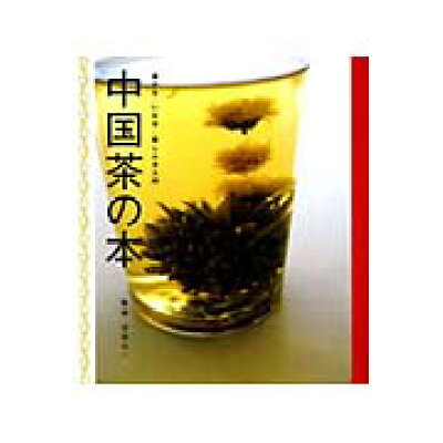 中国茶の本 選び方・いれ方・楽しみ方入門  /永岡書店/平田公一