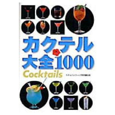 カクテル大全1000   /永岡書店/ホテルパシフィック東京