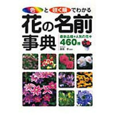 色と咲く順でわかる花の名前事典 最新品種+人気の花々460種  /永岡書店/長岡求