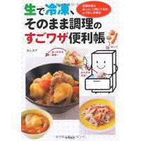 生で冷凍、そのまま調理のすごワザ便利帳 定番料理もあっという間にできる、ムダなし冷凍術  /永岡書店/池上正子