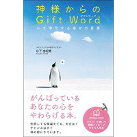 gift word negle Gallery