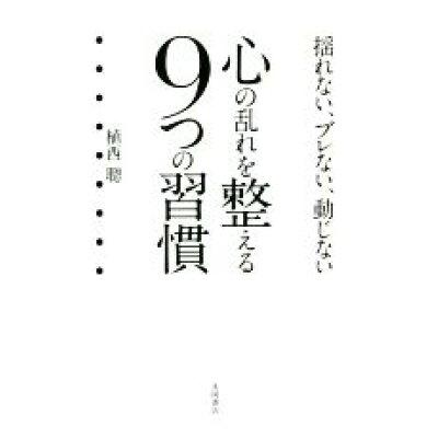 心の乱れを整える9つの習慣 揺れない、ブレない、動じない  /永岡書店/植西聰