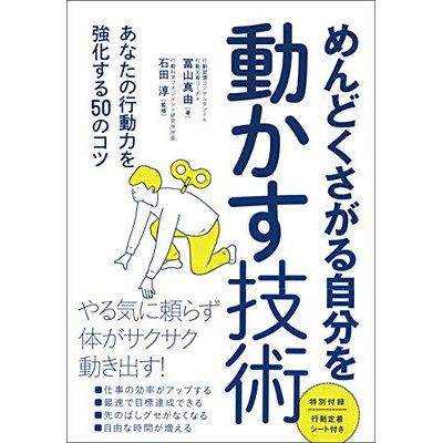 めんどくさがる自分を動かす技術 あなたの行動力を強化する50のコツ  /永岡書店/冨山真由