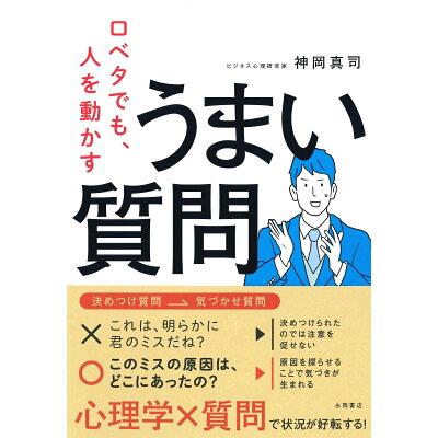 口ベタでも、人を動かすうまい質問   /永岡書店/神岡真司