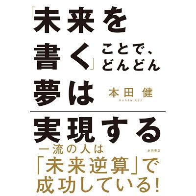 「未来を書く」ことで、どんどん夢は実現する   /永岡書店/本田健