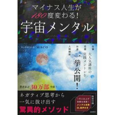 宇宙メンタル マイナス人生が180度変わる!  /永岡書店/MACO