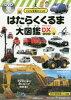 はたらくくるま大図鑑DX<デラックス> DVD付き  /永岡書店/海老原美宜男