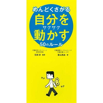 めんどくさがる自分をサクサク動かす50のルール   /永岡書店/冨山真由