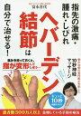 ヘバーデン結節は自分で治せる! 指先の激痛・腫れ・しびれ  /永岡書店/富永喜代