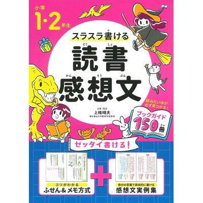 小学1・2年生スラスラ書ける読書感想文   /永岡書店/上條晴夫