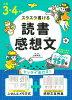 小学3・4年生スラスラ書ける読書感想文   /永岡書店/上條晴夫