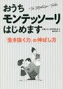 おうちモンテッソーリはじめます 「生き抜く力」の伸ばし方  /永岡書店/シモーン・デイヴィス