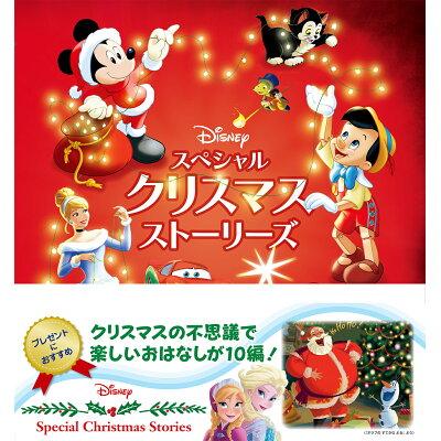 ディズニー スペシャルクリスマス ストーリーズ