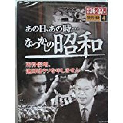 DVD>あの日、あの時…なつかしの昭和  第4巻 /永岡書店
