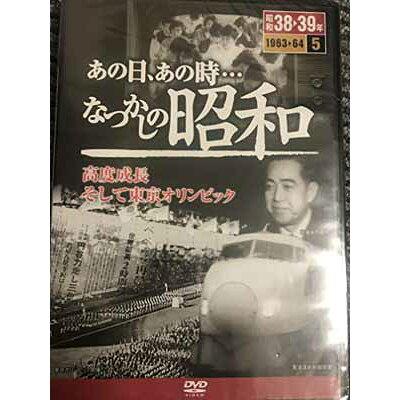 DVD>あの日、あの時…なつかしの昭和  第5巻 /永岡書店