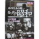 DVD>あの日、あの時…なつかしの昭和  第7巻 /永岡書店