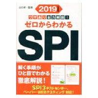 ワザあり全力解説!ゼロからわかるSPI  2019年度版 /永岡書店/山口卓