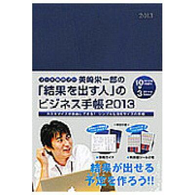 美崎栄一郎の「結果を出す人」のビジネス手帳  2013 /永岡書店/美崎栄一郎