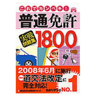 普通免許実戦問題集1800 これでカンペキ!  /永岡書店/学科試験問題研究所