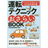 運転テクニックおさらいBOOK ペ-パ-ドライバ-のための虎の巻  新版/永岡書店/和泉自動車教習所