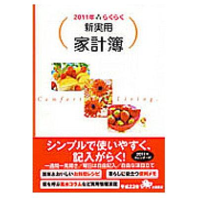 らくらく新実用家計簿  2011年 /永岡書店