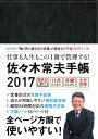 佐々木常夫手帳  2017 /永岡書店/佐々木常夫