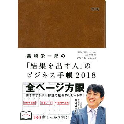美崎栄一郎の「結果を出す人」のビジネス手帳  2018 /永岡書店/美崎栄一郎