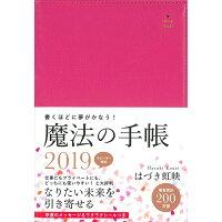 はづき虹映魔法の手帳  2019 /永岡書店/はづき虹映