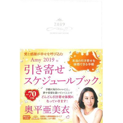引き寄せスケジュールブック 愛と感謝が幸せを呼び込む Amy 2019 /永岡書店/奥平亜美衣
