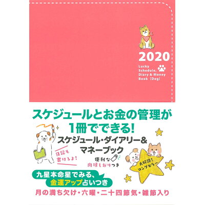 Lucky Schedule,Diary & Money Book Dog  2020 /永岡書店/スーザ